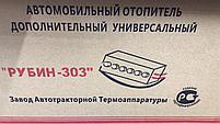 Дополнительный отопитель салона автомобиля Рубин-303, фото 2
