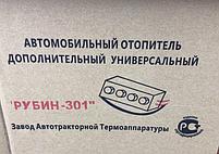 Дополнительный отопитель салона автомобиля Рубин-301, фото 2