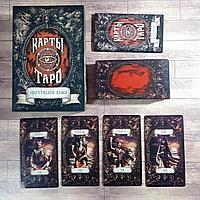 Карты Таро Мистические знаки 78 карт