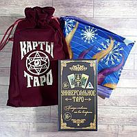 Карты Таро Универсальное в мешочке со скатертью для гадания 78 карт