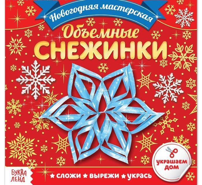 Новогодняя мастерская Аппликации «Объёмные Снежинки», 20 стр.