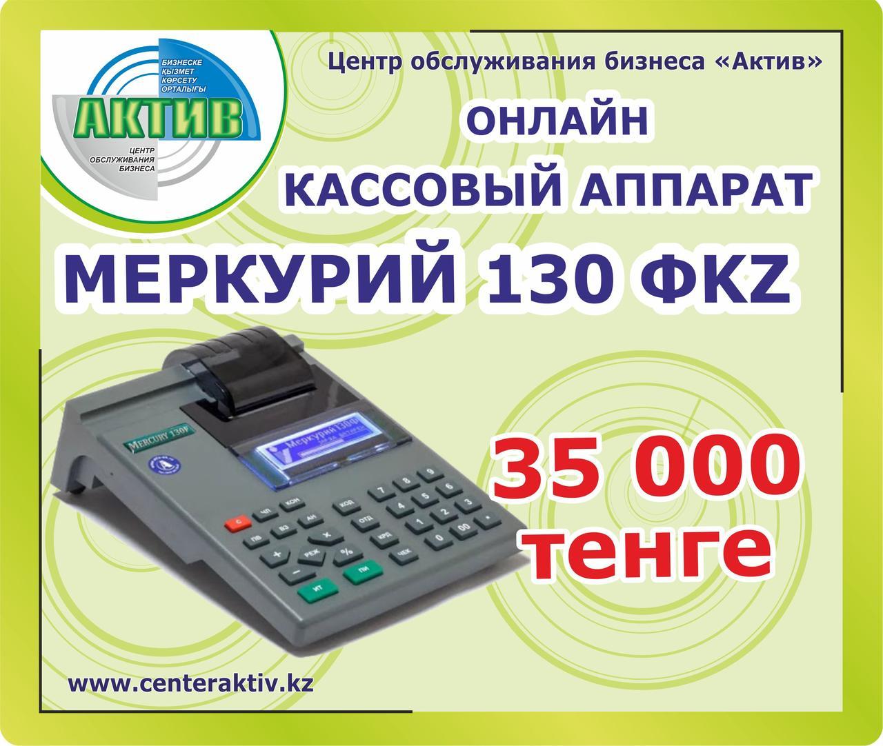 Кассовый аппарат Меркурий 130 ФKZ онлайн б/у