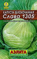 Капуста белокачанная Слава 1305, (0,5 г.)