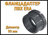 Фланцадаптер ПВХ ERA (90 мм)