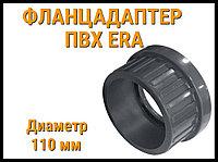 Фланцадаптер ПВХ ERA (110 мм)