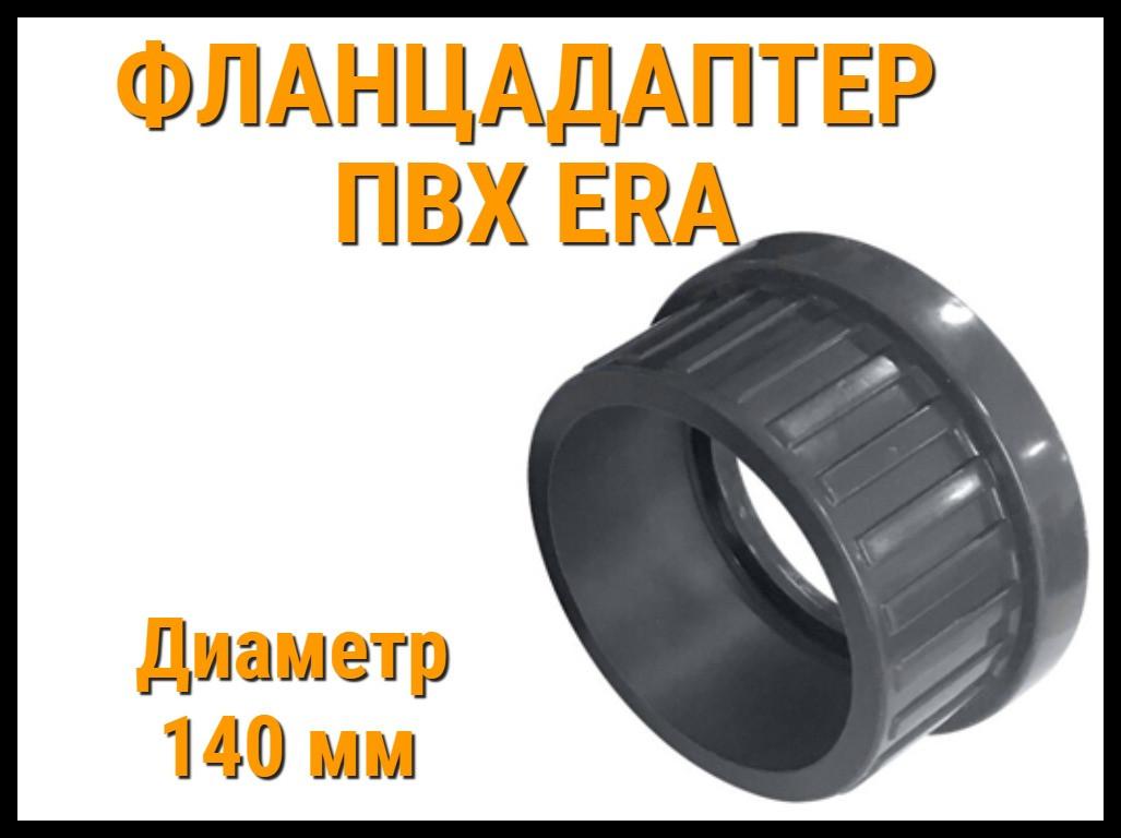 Фланцадаптер ПВХ ERA (140 мм)