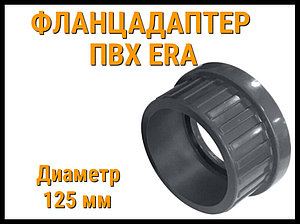 Фланцадаптер ПВХ ERA (125 мм)