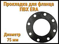 Прокладка для фланца ПВХ ERA (75 мм)