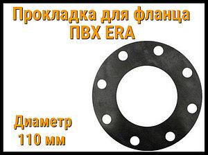 Прокладка для фланца ПВХ ERA (110 мм)