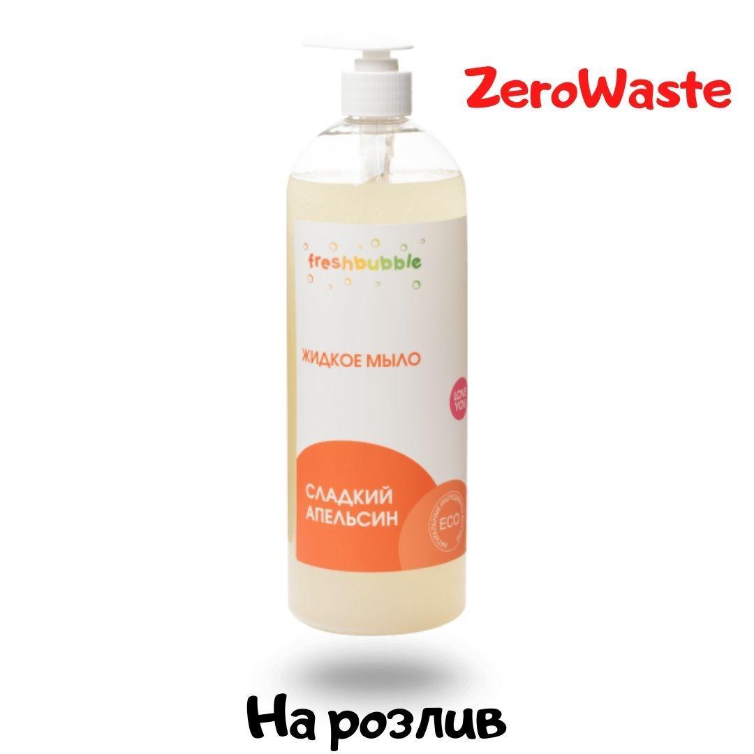 Жидкое мыло Сладкий апельсин Levrana на розлив