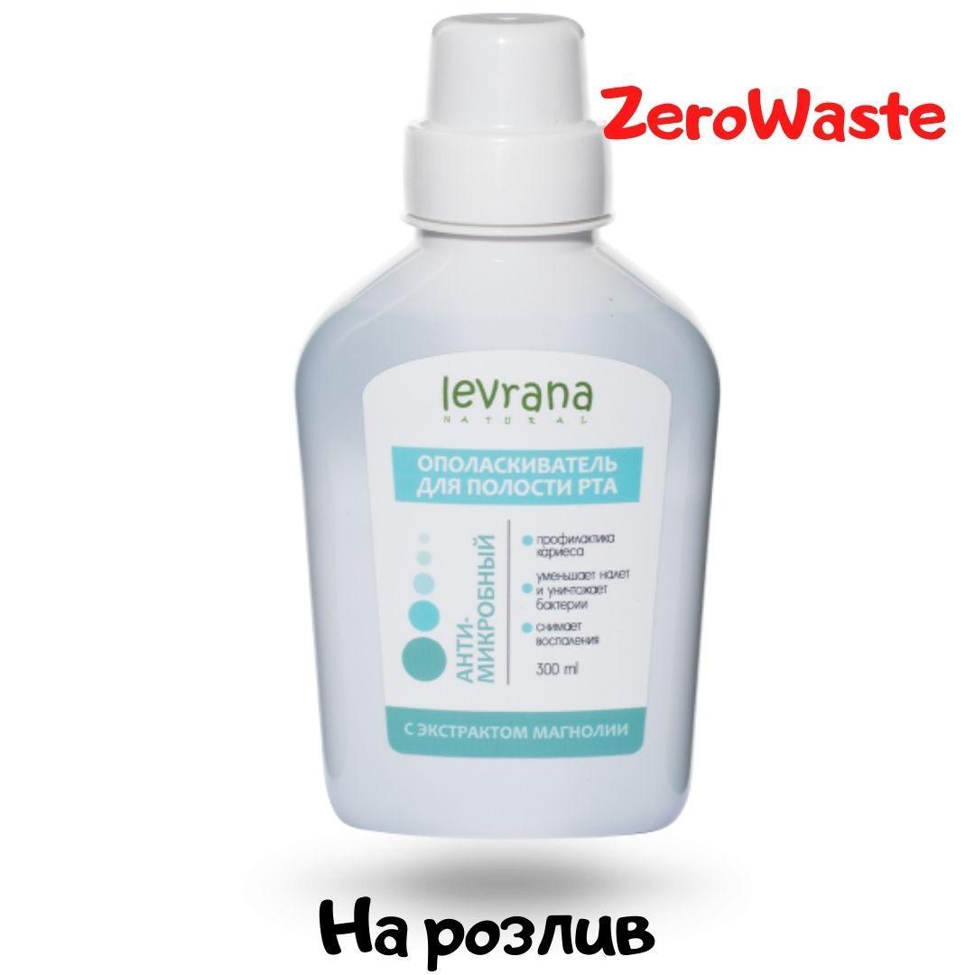 Ополаскиватель для полости рта «Антимикробный» без спирта Levrana на розлив