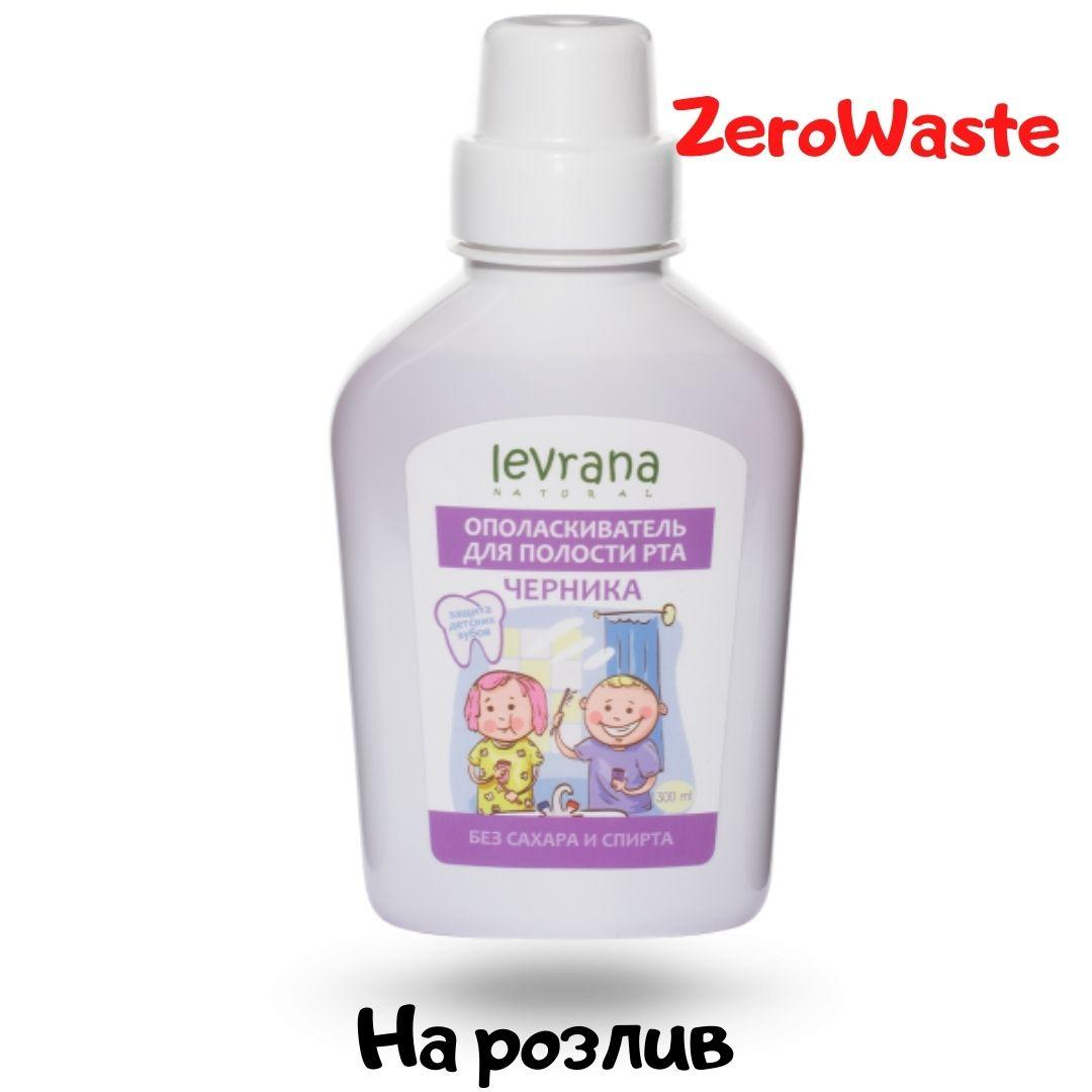 Детский ополаскиватель для полости рта «Черника» без сахара и спирта. Levrana на розлив