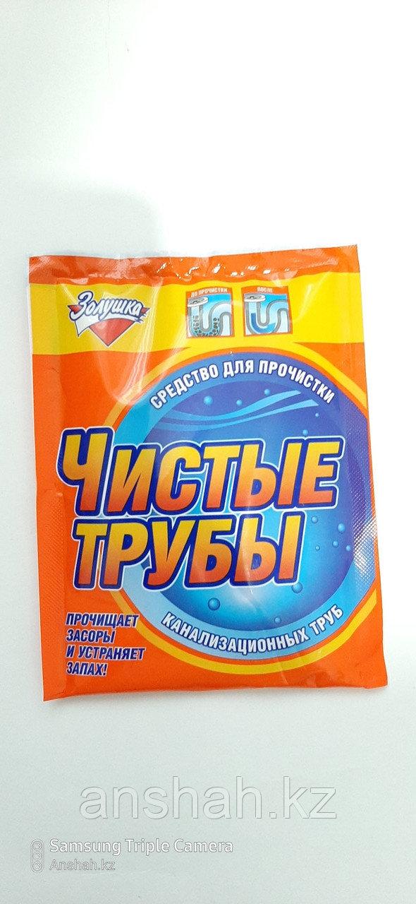 Чистые Трубы, Средство для прочистки канализационных труб (Оранжевый)