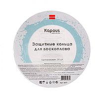 Кольца защитные для воскоплава Kapous одноразовые Д156мм 20шт
