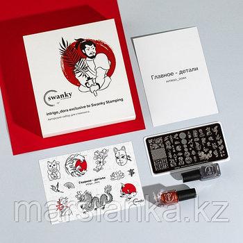 Авторский набор для стемпинга INTRIGO_DORA for Swanky Stamping
