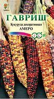 Кукуруза Декоративная Амеро, (5 шт.)