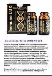 Иммунорегулятор ImmunoLux + 8 Нанобальзамов, фото 2