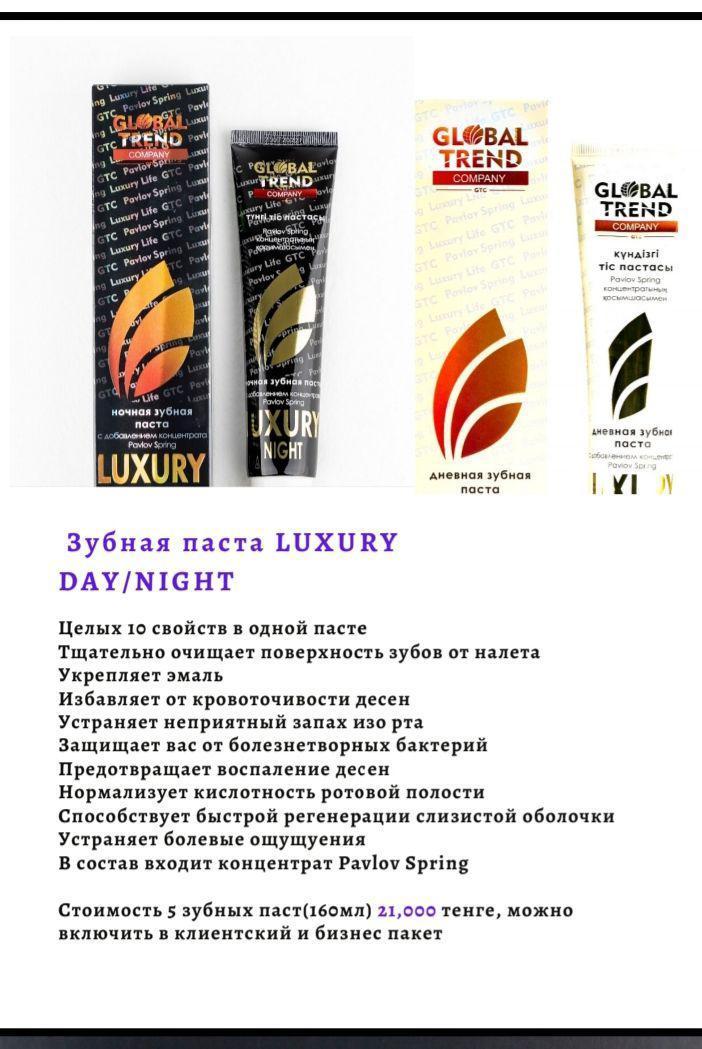 Зубные пасты — Luxury Day & Luxury Night