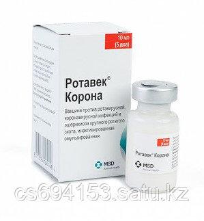 Ротовек Корона (Rotavec Corona): Вакцина против ротавирусной, коронавирусной инфекций и эшерихиоза телят КРС