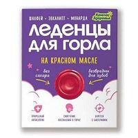 Карамель леденцовая красное масло, эвкалипт, шалфей, монарда