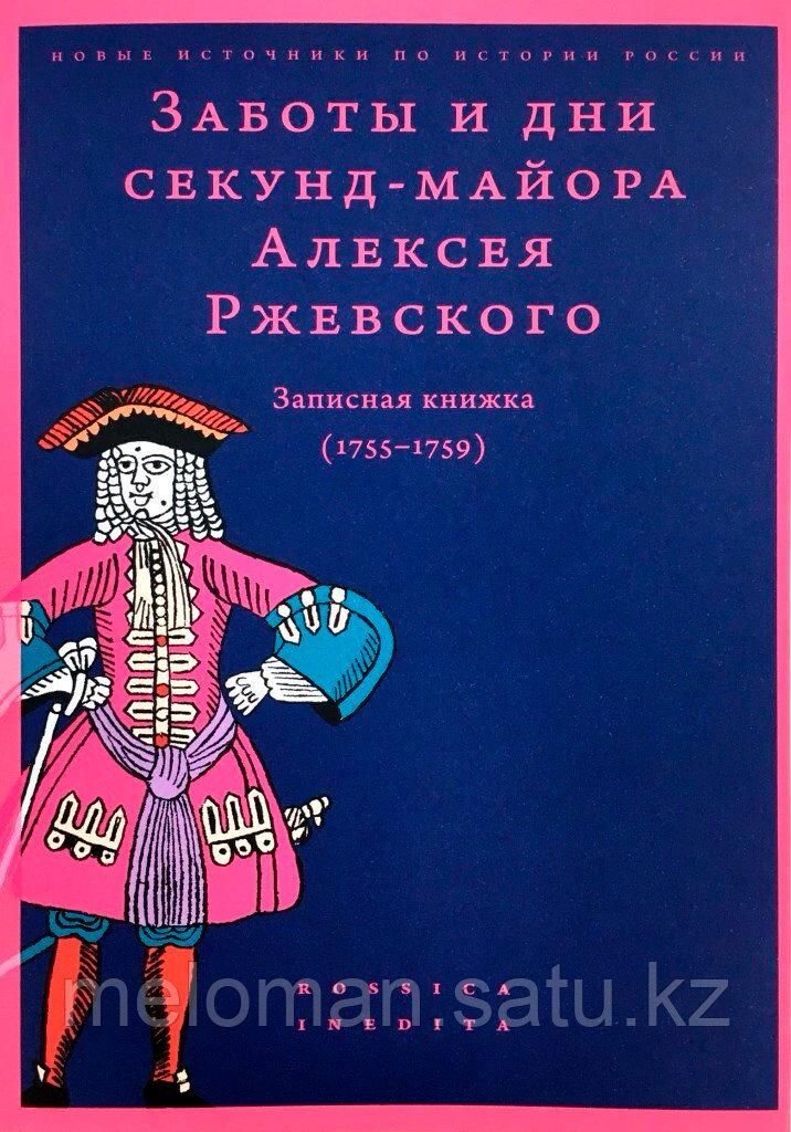 Заботы и дни секунд-майора Алексея Ржевского. Записная книжка (1755 1759) - фото 2