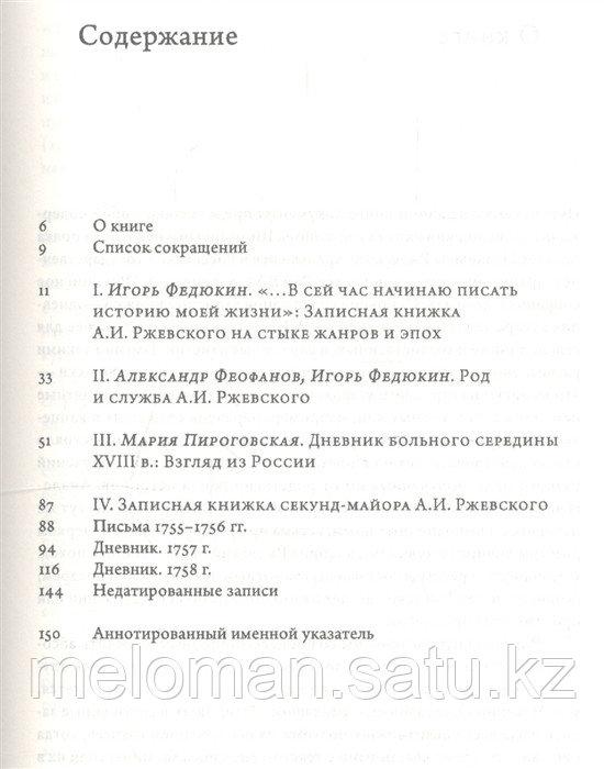Заботы и дни секунд-майора Алексея Ржевского. Записная книжка (1755 1759) - фото 3