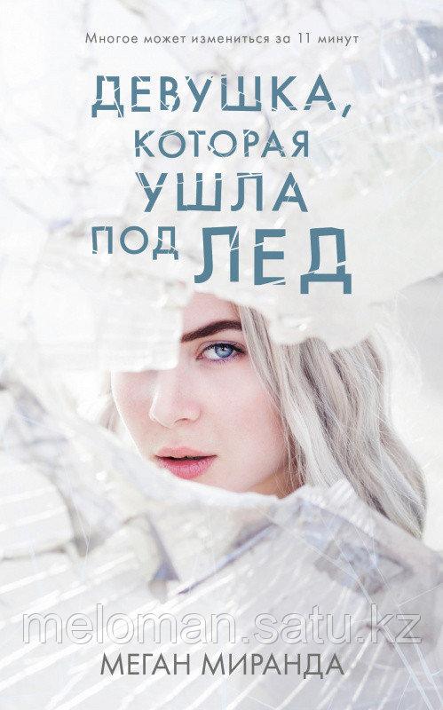 Миранда М.: Девушка, которая ушла под лед - фото 2