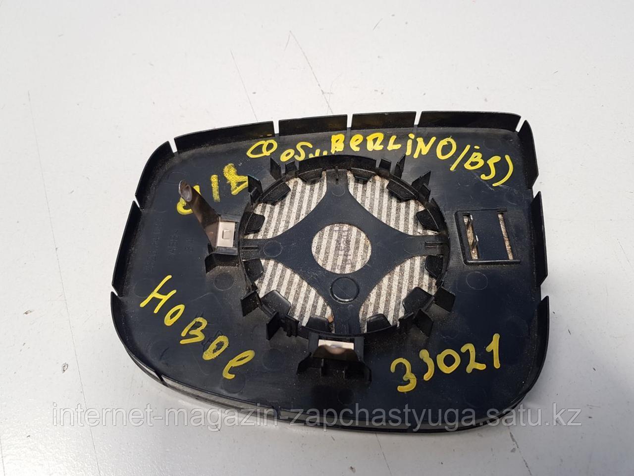 1608181380 Зеркальный элемент правый для Citroen Berlingo B9 2008-2019 Б/У - фото 2