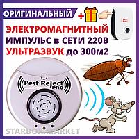 Отпугиватель грызунов, насекомых PRO Ультразвуковой + Электромагнитный  от тараканов мышей крыс Pest Reject