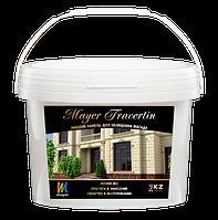 Жидкий травертин Mayer Travertin 15 л