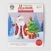 Новогодний магнит 'Дедушка мороз', набор для создания, 12 x 15 см (комплект из 2 шт.)