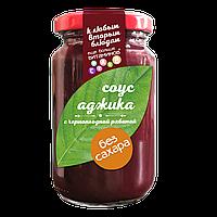 Соус Аджика с черноплодной рябиной НИЗКОКАЛОРИЙНЫЙ (без сахара)