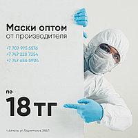 Маски медицинские трехслойные Цена:21,5тг  Свыше 3000 шт!  С сертификатом. Whatsapp 8 777 007 7044