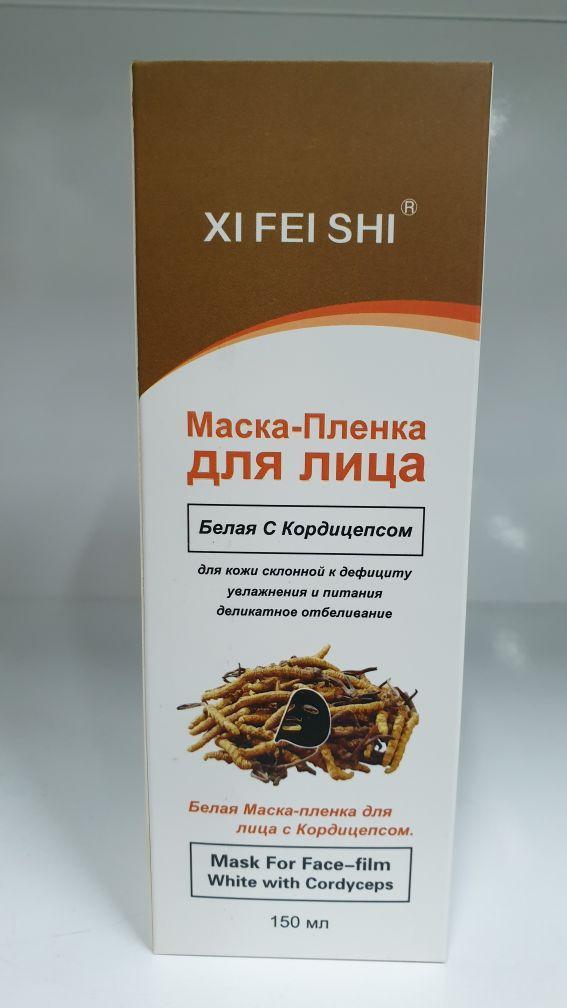 Маска-пленка для лица Xi Fei Shi Белая с кордицепсом  150 ml.
