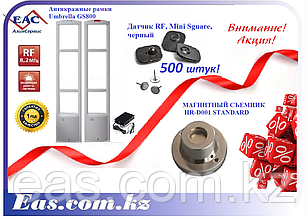 Противокражный комплект: Антикражные рамки, rключ съемник + 500 датчиков