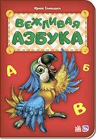 Азбука: Вежливая азбука