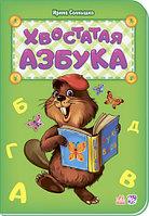 Азбука: Хвостатая азбука