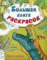 Большая книга раскрасок: Динозавры