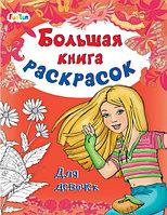 Большая книга раскрасок: Для девочек