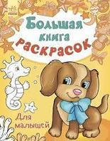 Большая книга раскрасок: Для малышей