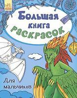 Большая книга раскрасок: Для мальчиков