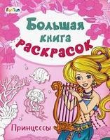 Большая книга раскрасок: Принцессы