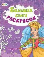 Большая книга раскрасок: Сказки