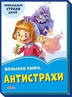 """Васильковые книжки: """"Большая книга. Антистрахи"""""""