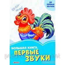 Васильковые книжки: Большая книга. Первые звуки