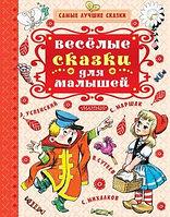 Самые лучшие сказки Весёлые сказки для малышей