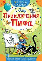 Сам читаю по слогам Приключения Пифа
