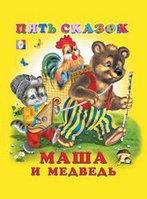 Фламинго.Серия: Пять сказок.Маша и медведь