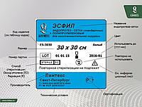 Эндопротез-сетка из полипропеленовых мононитей Эсфил стандарт 30*30см