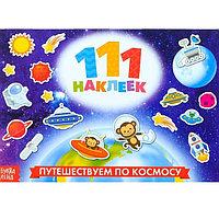 100 наклеек «Космос»